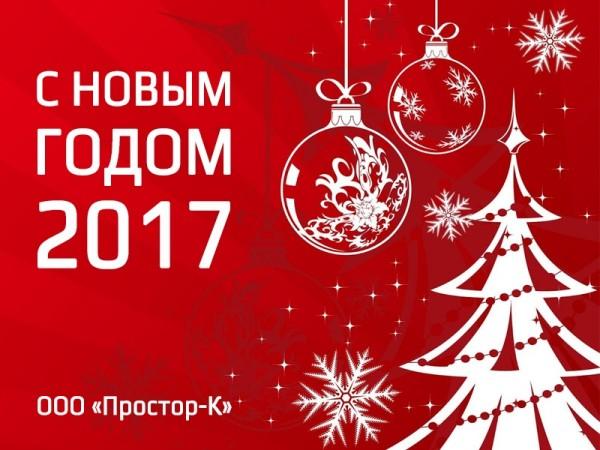 C Новым 2017 годом!