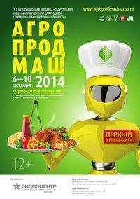 Приглашение на выставку «Агропродмаш–2014»