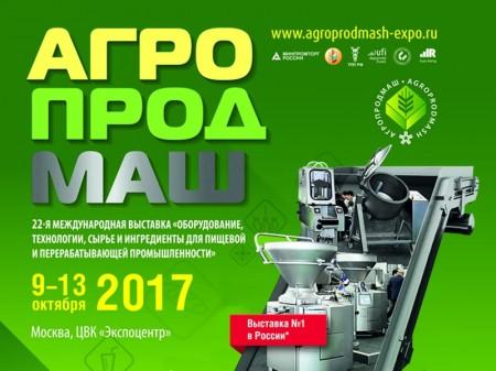 22-я международная выставка АГРОПРОДМАШ 2017