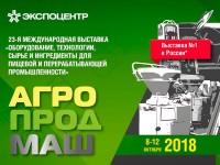 Компания «Простор-К» приглашает посетить выставку АгроПродМаш - 2018