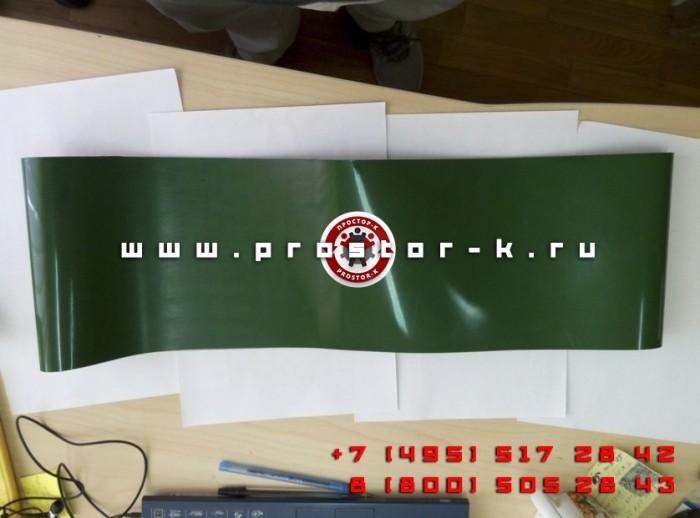 Лента транспортерная отводящая (1200х150 мм) для PROSTOR 250