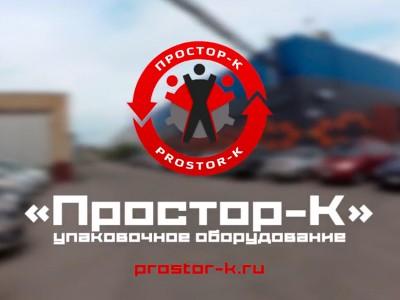 Предложение для малого бизнеса от компании Простор-К