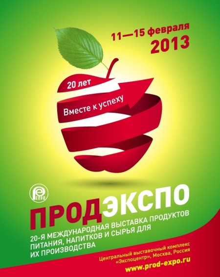 """Компания """"Простор-К"""" приглашает Вас посетить стенд на выставке ПродЭкспо 2013"""