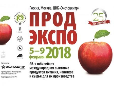 Приглашаем посетить «ПРОДЭКСПО - 2018»