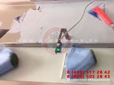 Работа датчика пустого пакета на упаковке респираторов