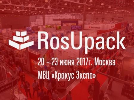 Приглашаем на выставку RosUpack 2017