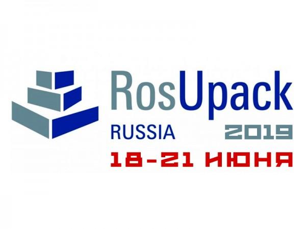 Приглашаем посетить выставку RosUpack-2019
