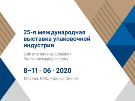 Выставка «Росупак 2020»