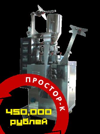 АКЦИЯ - одноручьевой фасовочный аппарат