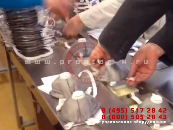 Купить оборудование для упаковки респираторов